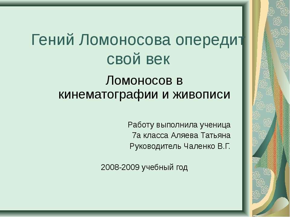 Гений Ломоносова опередит свой век Ломоносов в кинематографии и живописи Рабо...