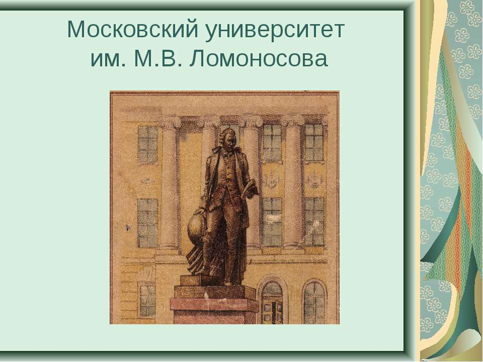 Московский университет им. М.В. Ломоносова