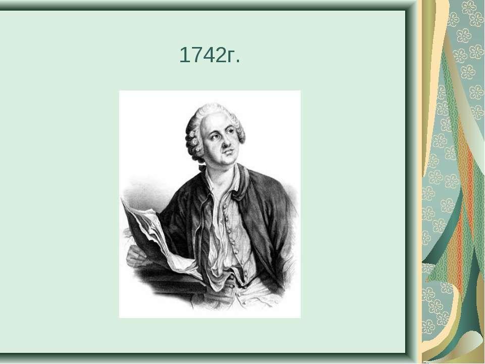 1742г.