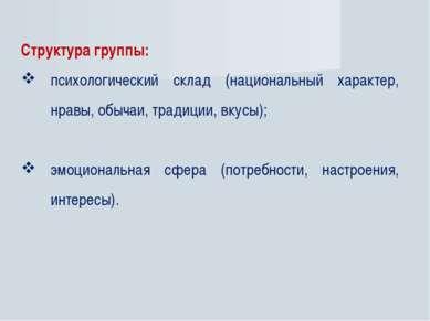Структура группы: психологический склад (национальный характер, нравы, обычаи...