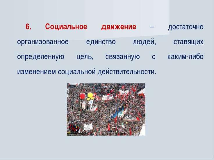 6. Социальное движение – достаточно организованное единство людей, ставящих о...