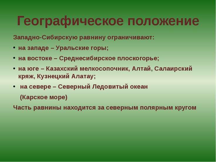 Географическое положение Западно-Сибирскую равнину ограничивают: на западе – ...