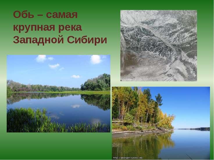 Обь – самая крупная река Западной Сибири