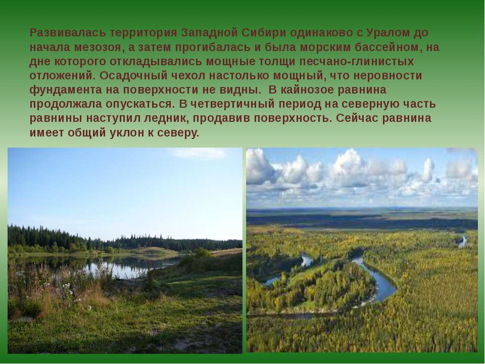 Развивалась территория Западной Сибири одинаково с Уралом до начала мезозоя, ...
