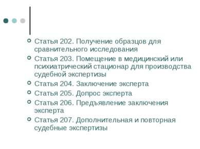 Статья 202. Получение образцов для сравнительного исследования Статья 203. По...
