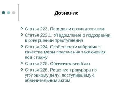Дознание Статья 223. Порядок и сроки дознания Статья 223.1. Уведомление о под...