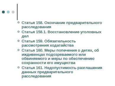 Статья 158. Окончание предварительного расследования Статья 158.1. Восстановл...