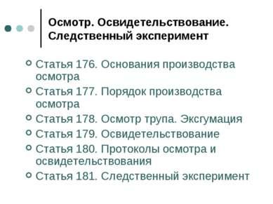 Осмотр. Освидетельствование. Следственный эксперимент Статья 176. Основания п...
