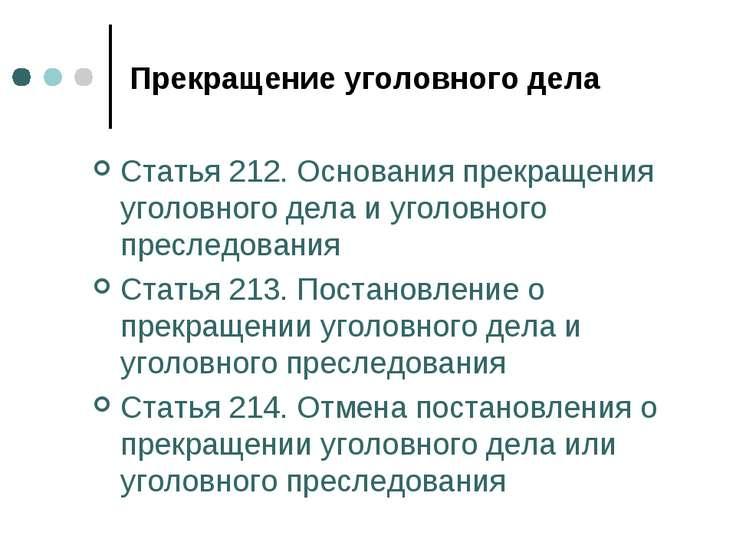 Прекращение уголовного дела Статья 212. Основания прекращения уголовного дела...