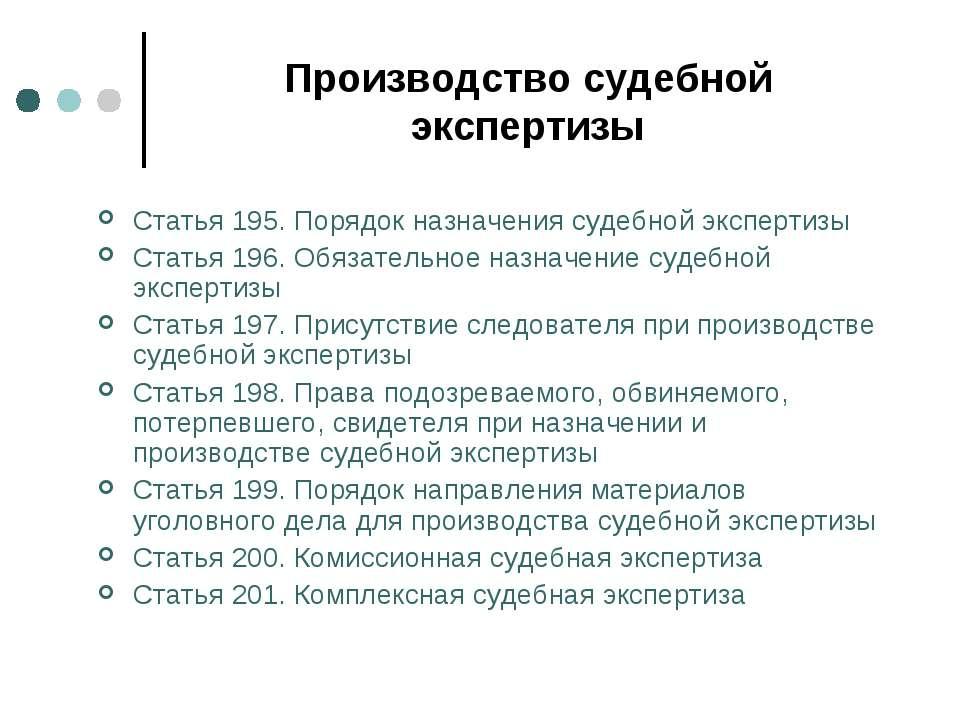 Производство судебной экспертизы Статья 195. Порядок назначения судебной эксп...