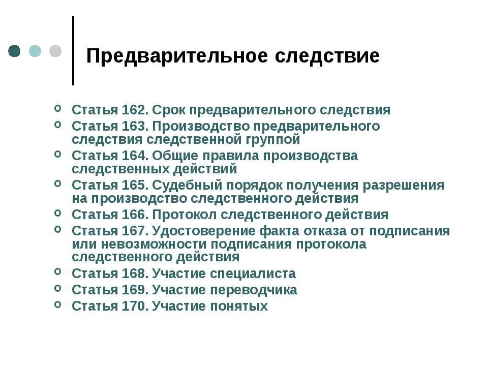 Предварительное следствие Статья 162. Срок предварительного следствия Статья ...
