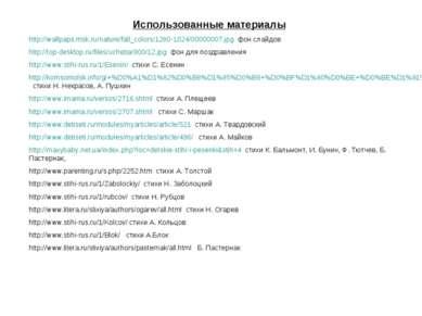 Использованные материалы http://wallpaps.msk.ru/nature/fall_colors/1280-1024/...