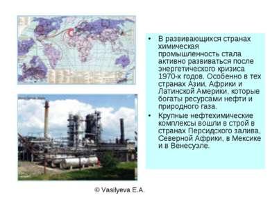 В развивающихся странах химическая промышленность стала активно развиваться п...