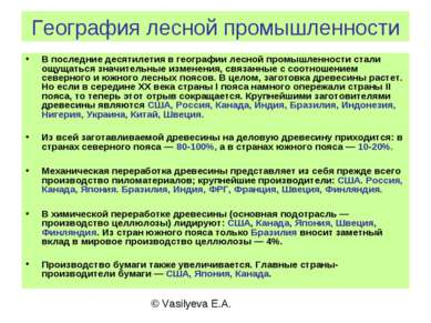 География лесной промышленности В последние десятилетия в географии лесной пр...