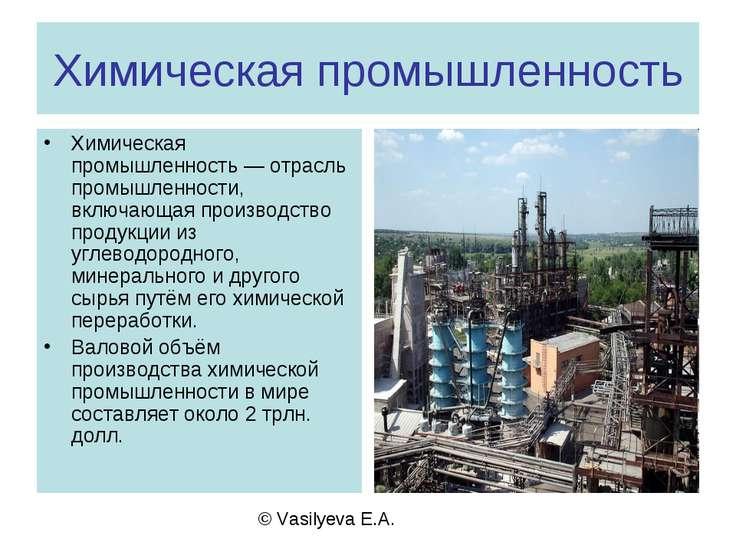 Химическая промышленность Химическая промышленность — отрасль промышленности,...