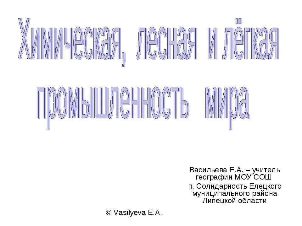 Васильева Е.А. – учитель географии МОУ СОШ п. Солидарность Елецкого муниципал...