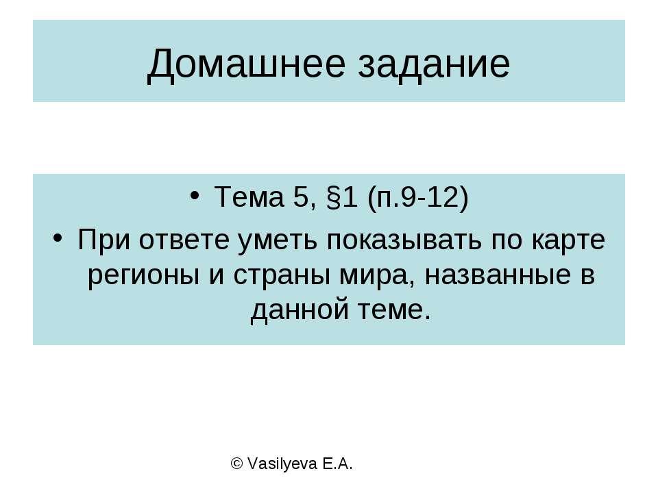 Домашнее задание Тема 5, §1 (п.9-12) При ответе уметь показывать по карте рег...