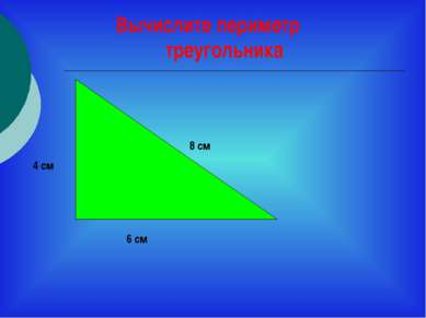 4 см 6 см 8 см Вычислите периметр треугольника