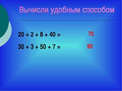 20 + 2 + 8 + 40 = 30 + 3 + 50 + 7 = 70 90