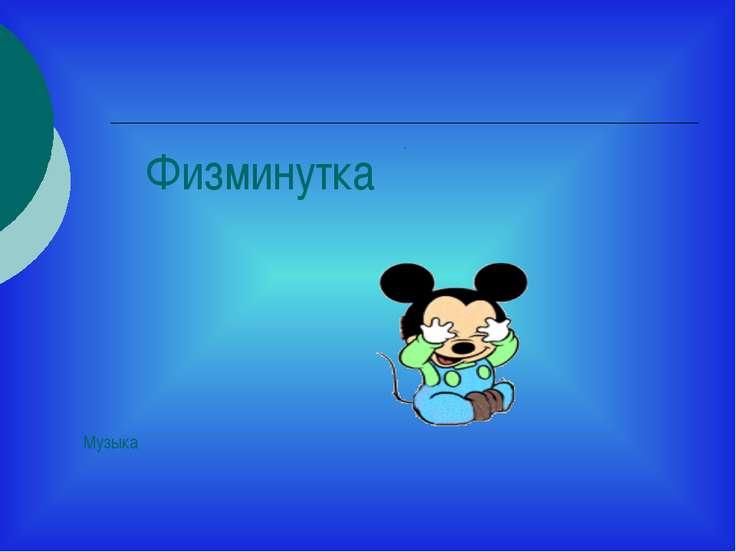 Музыка Физминутка