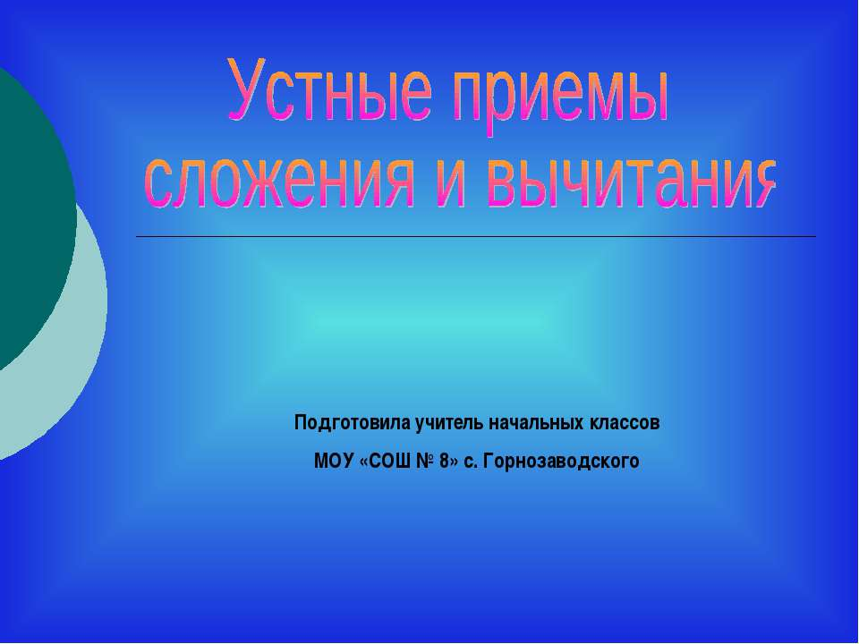 Подготовила учитель начальных классов МОУ «СОШ № 8» с. Горнозаводского