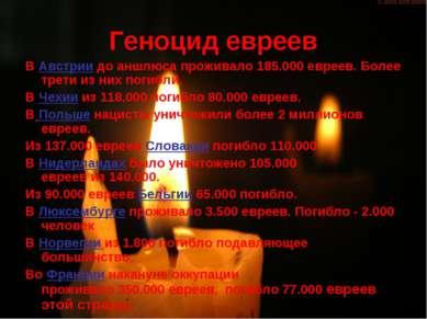 Геноцид евреев ВАвстриидо аншлюса проживало185.000 евреев. Более трети из ...