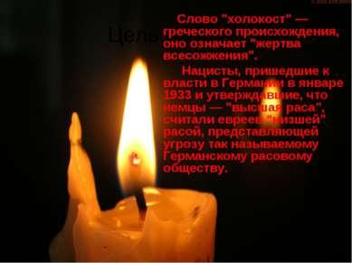 """Цель работы: Слово """"холокост"""" — греческого происхождения, оно означает """"жертв..."""
