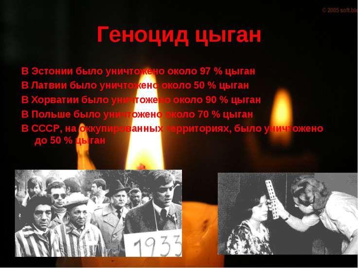 Геноцид цыган ВЭстониибыло уничтожено около 97% цыган ВЛатвиибыло уничт...