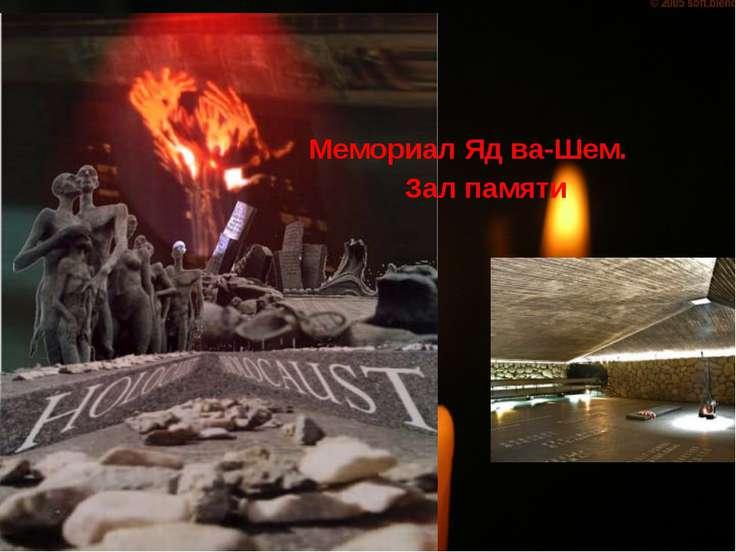 Мемориал Яд ва-Шем. Зал памяти