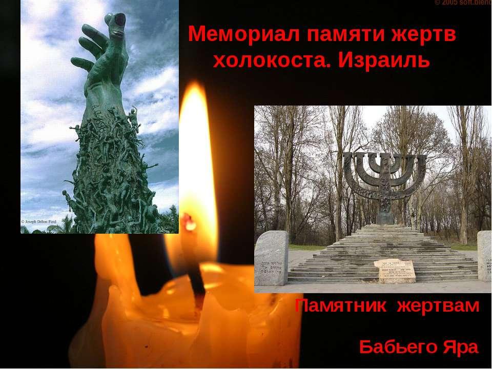 Мемориал памяти жертв холокоста. Израиль Памятник жертвам Бабьего Яра