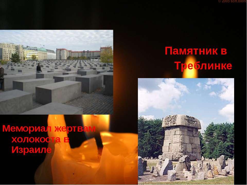 Мемориал жертвам холокоста в Израиле Памятник в Треблинке