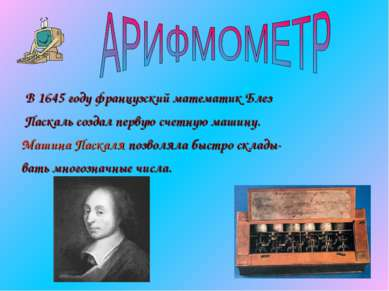 В 1645 году французский математик Блез Паскаль создал первую счетную машину. ...