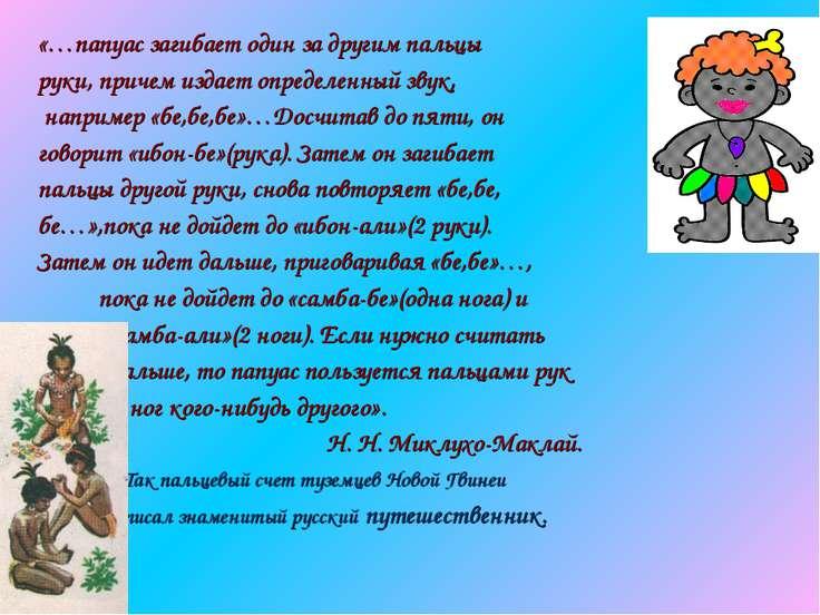 «…папуас загибает один за другим пальцы руки, причем издает определенный звук...