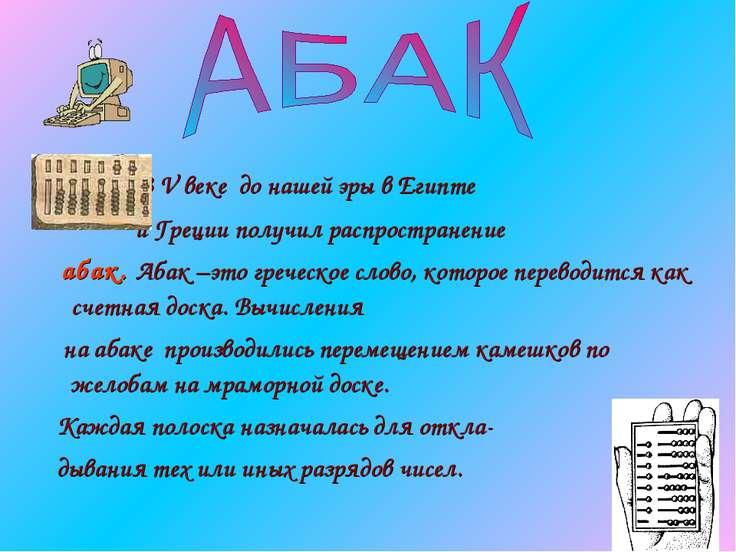 В V веке до нашей эры в Египте и Греции получил распространение абак. Абак –э...