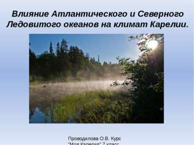 Влияние Атлантического и Северного Ледовитого океанов на климат Карелии.