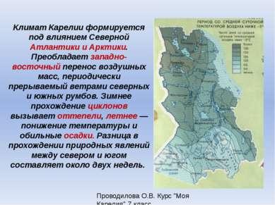 Климат Карелии формируется под влиянием Северной Атлантики и Арктики. Преобла...