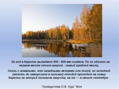 За год в Карелии выпадает 450 - 600 мм осадков. По их обилию на первом месте ...
