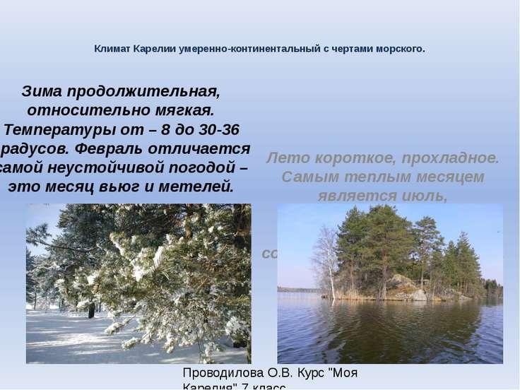 Климат Карелии умеренно-континентальный с чертами морского. Зима продолжитель...