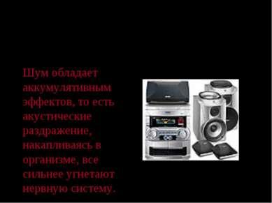 Очень шумная современная музыка также притупляет слух, вызывает нервные забол...