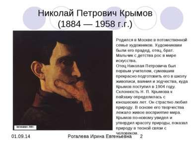 Николай Петрович Крымов (1884 — 1958 г.г.) Родился в Москве в потомственной с...
