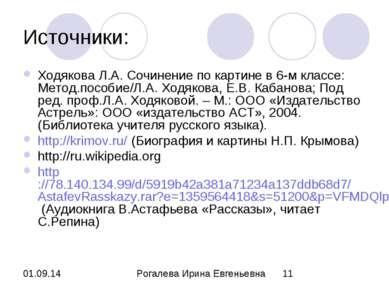 Источники: Ходякова Л.А. Сочинение по картине в 6-м классе: Метод.пособие/Л.А...