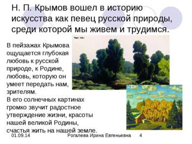 Н. П. Крымов вошел в историю искусства как певец русской природы, среди котор...