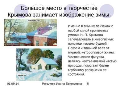 Большое место в творчестве Крымова занимает изображение зимы. Именно в зимних...