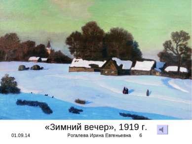 «Зимний вечер», 1919 г. Рогалева Ирина Евгеньевна