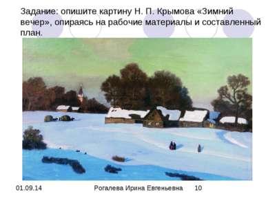 Задание: опишите картину Н. П. Крымова «Зимний вечер», опираясь на рабочие ма...