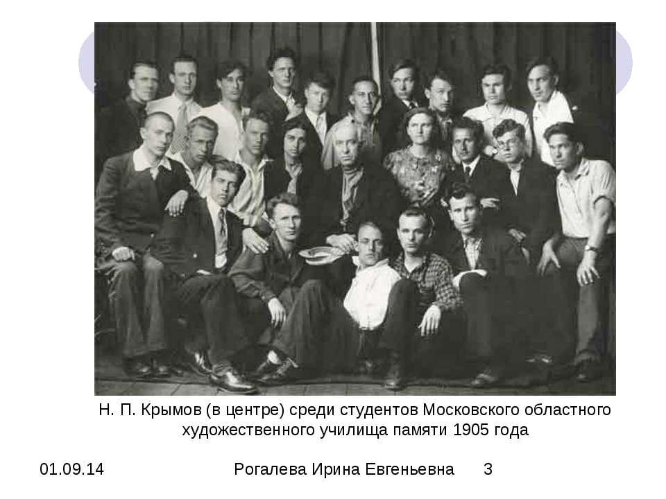 Н. П. Крымов (в центре) среди студентов Московского областного художественног...