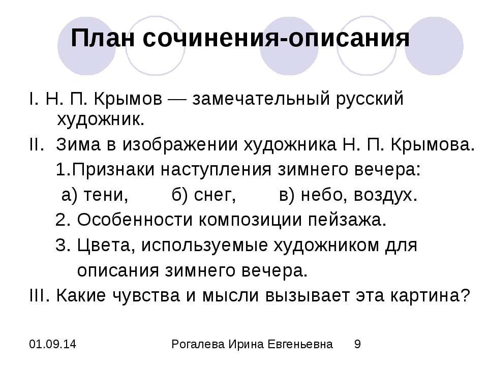 План сочинения-описания I. Н. П. Крымов — замечательный русский художник. II....