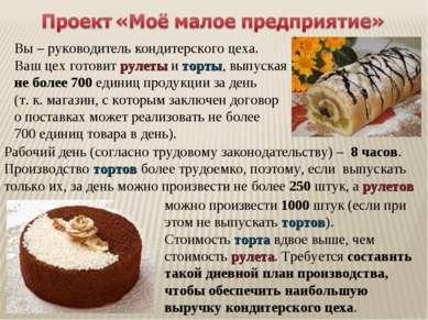 можно произвести 1000 штук (если при этом не выпускать тортов). Стоимость тор...