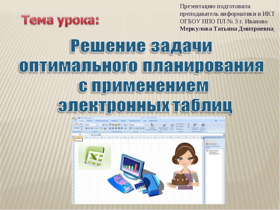 Презентацию подготовила преподаватель информатики и ИКТ ОГБОУ НПО ПЛ № 3 г. И...