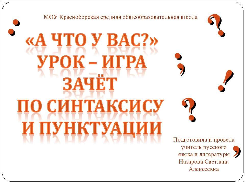 МОУ Красноборская средняя общеобразовательная школа Подготовила и провела учи...